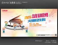 炫彩时尚音乐培训班招生宣传海报设计