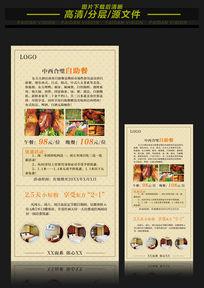 餐饮活动海报