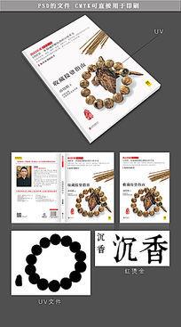 沉香收藏投资指南书籍封面设计