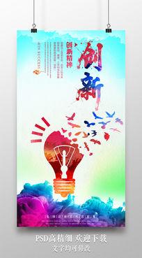 创新企业文化海报