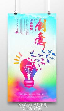 创意广告公司企业文化海报设计