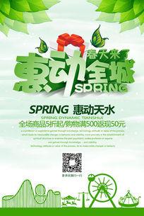 春天来了惠动全城商业促销海报