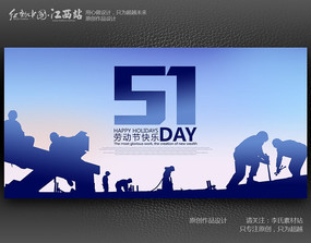 大气创意51劳动节宣传主题海报设计