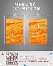 动感线条橙色科技工作证模板设计