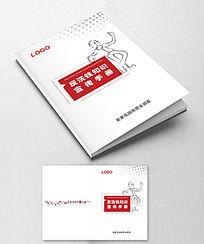 反洗钱知识宣传手册封面