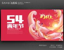 红色简约54青年节宣传海报设计