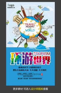 环游世界旅游海报