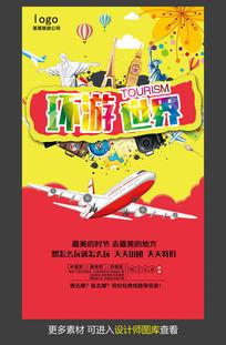 环游世界旅游宣传海报