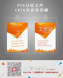 简洁橙色工作证设计