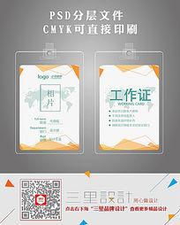 简洁橙色科技工作证设计