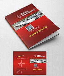 驾校学员学车手册红色封面
