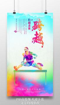 跨越未来企业文化海报