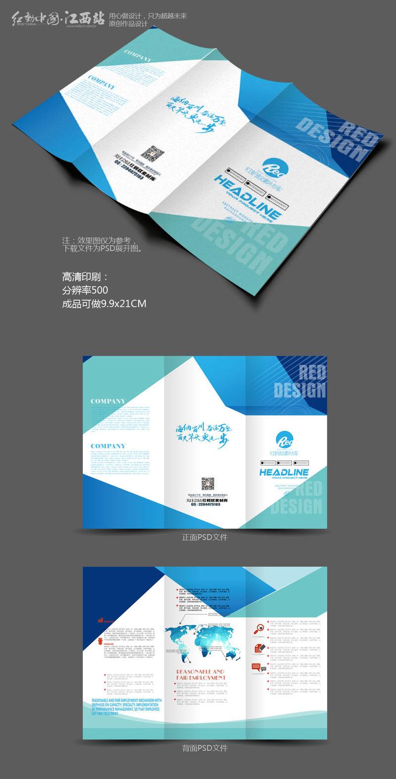 字体折页折页三蓝色设计PSD素材下载_商务设ps科技裂纹设计图片