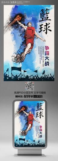 蓝色水彩篮球海报设计