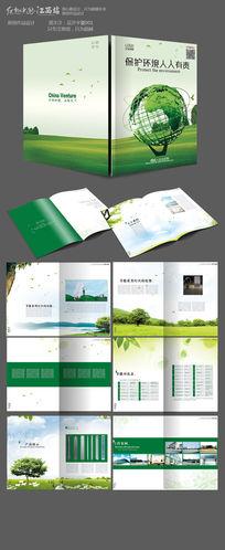 绿色节能灯环保画册