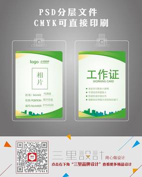 绿色企业科技工作证设计