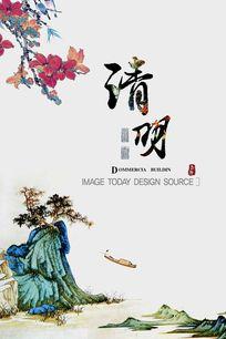 清明节背景海报