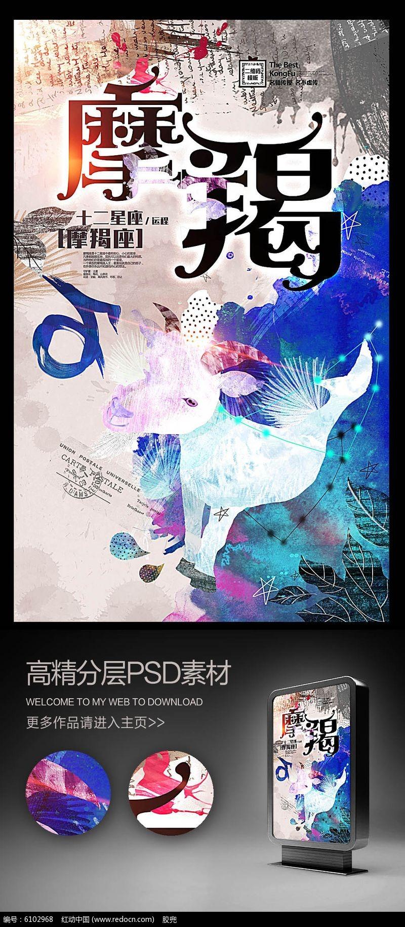 十二星座摩羯座运程海报设计代表座男的射手奥特曼图片