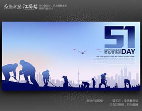 时尚创意51劳动节宣传主题海报设计
