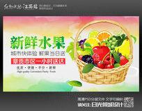 水彩新鲜水果海报设计