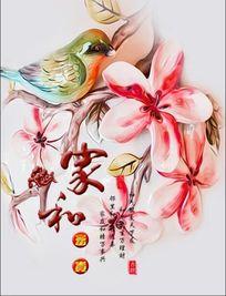 唯美小鸟装饰画