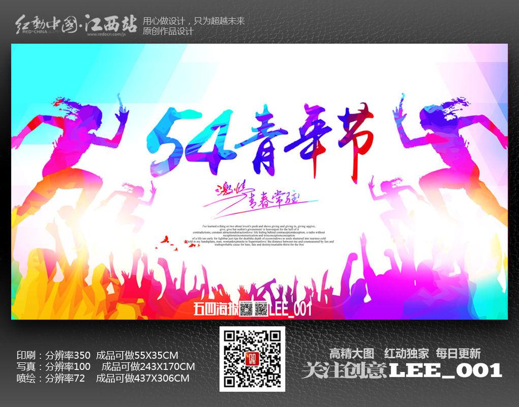 五四青年节海报背景海报