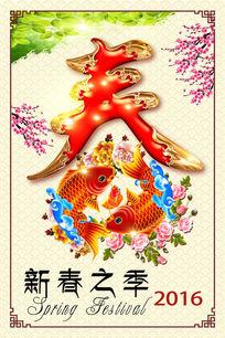 新春之季春字海报
