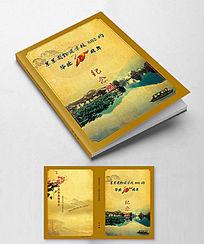 学生毕业30周年纪念册精装书封面