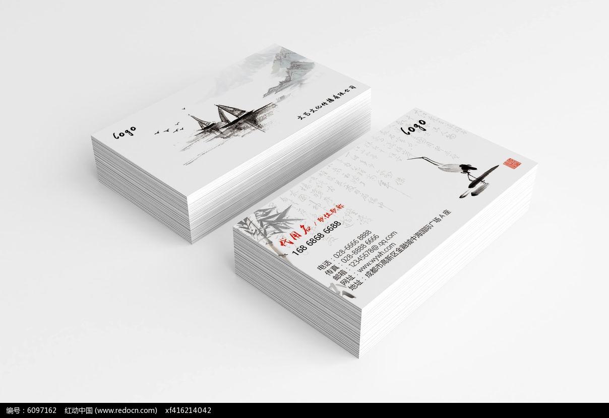 中国风名片设计图片