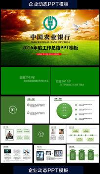 中国农业银行工作总结计划PPT
