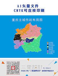 重庆各区地图矢量文件
