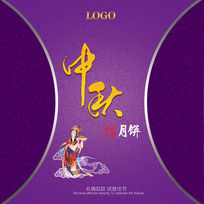 紫色浪漫中秋月饼盒包装