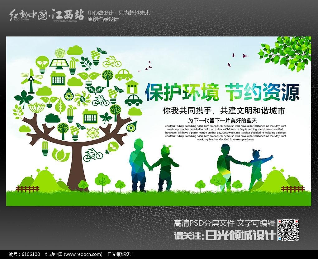 保护环境节约资源公益海报设计图片图片