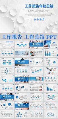 扁平化工作报告蓝色动态ppt模板