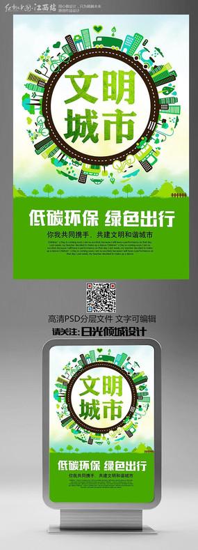 创建文明城市公益环保海报模板设计