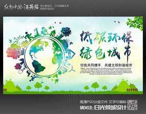 创意低碳环保绿色城市宣传海报