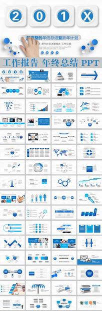 大气蓝色工作报告计划书ppt模板