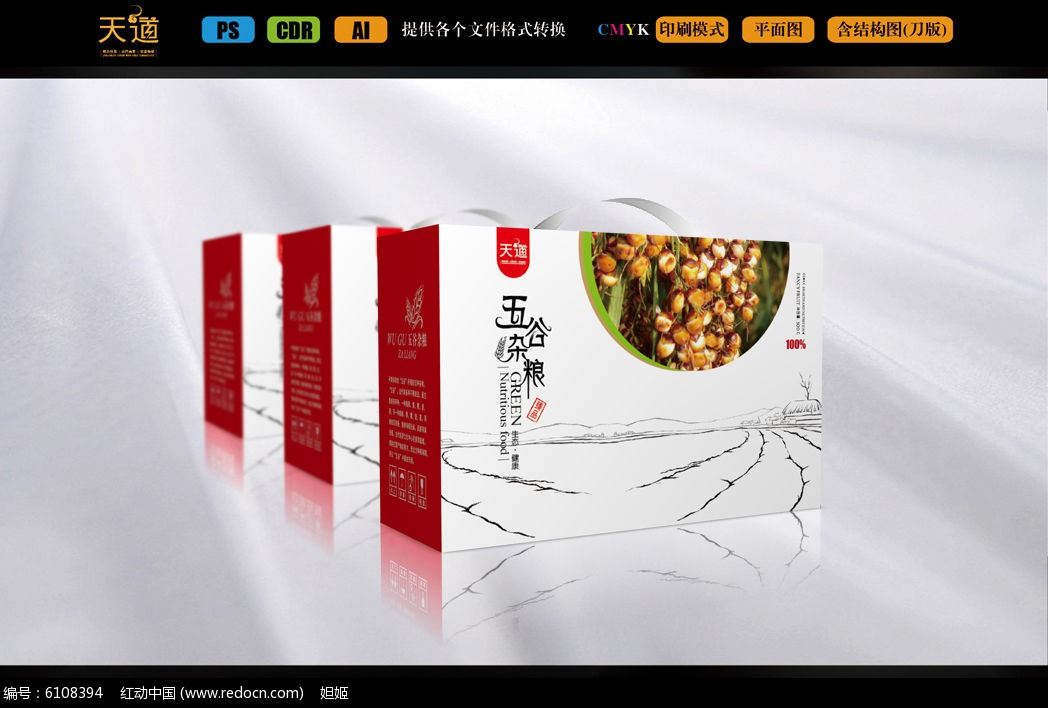 高梁包装设计AI素材下载_食品包装设计图片android界面设计uipdf下载图片