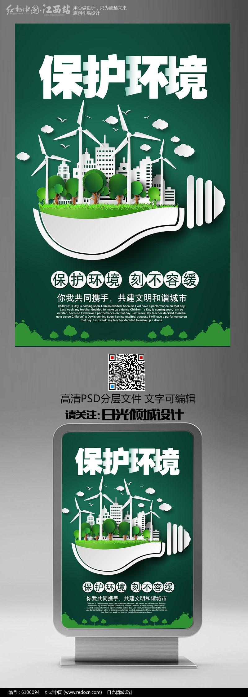 绿色保护环境公益海报设计