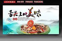 舌尖中国展板设计