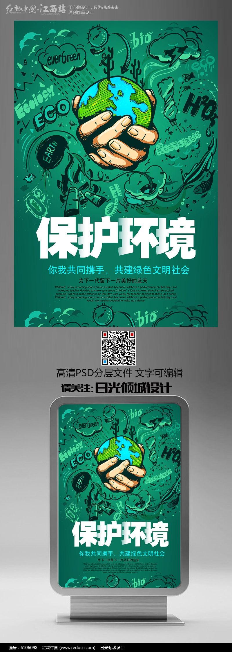 手绘保护环境公益海报设计