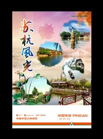 苏州杭州旅游海报背景