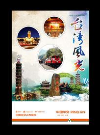 台湾旅游海报背景