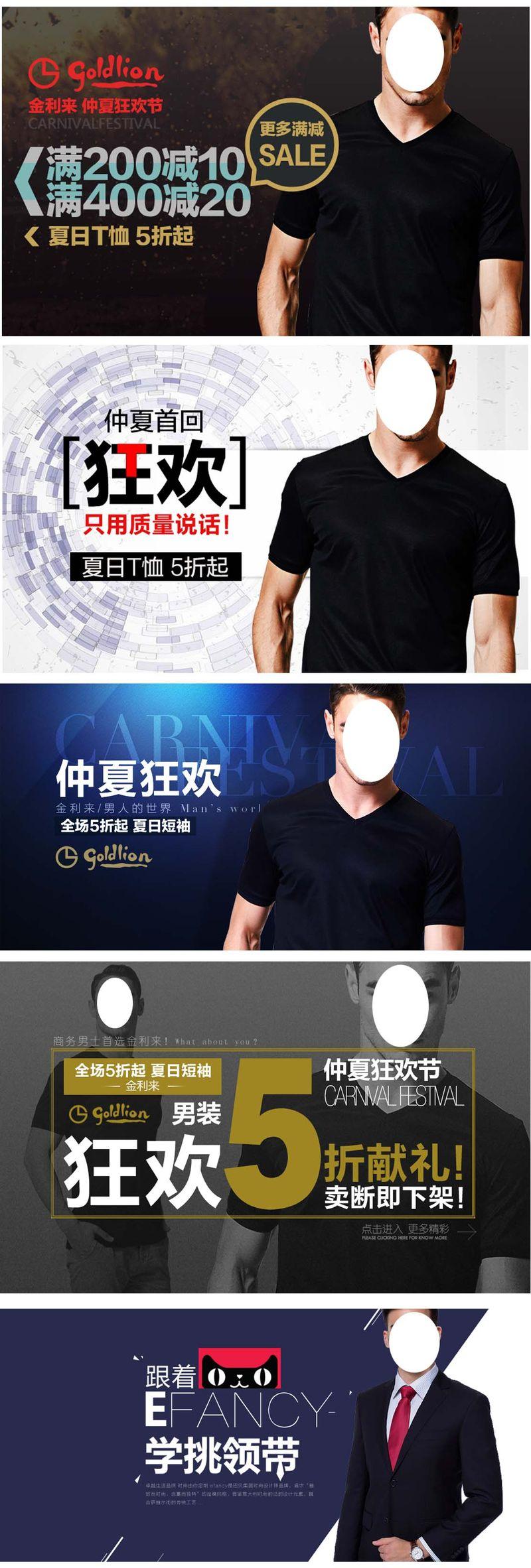 淘宝天猫男装促销广告海报图片