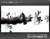我的梦中国梦党建海报