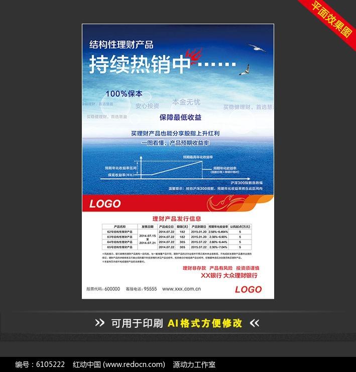 银行理财产品宣传海报
