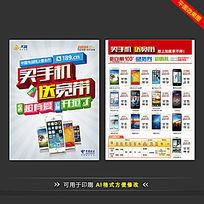 中国电信天翼买手机送宽带DM单