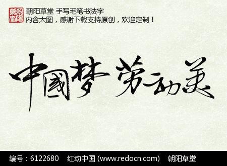 中国梦劳动美主题书法字
