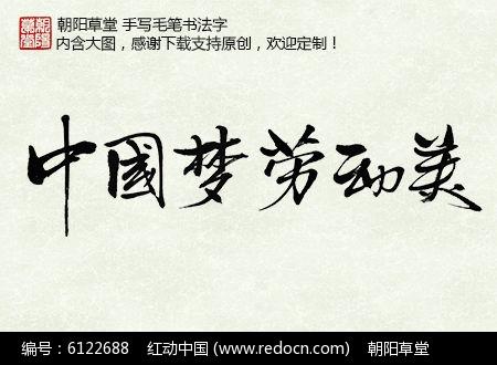 中国梦劳动美主题字体