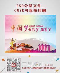 中国梦我的梦强军梦海报设计psd模板